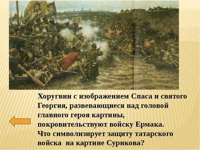 Хоругвии с изображением Спаса и святого Георгия, развевающиеся над головой гл...