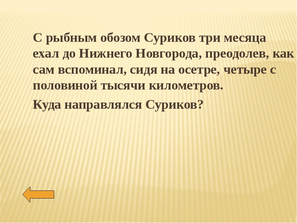 С рыбным обозом Суриков три месяца ехал до Нижнего Новгорода, преодолев, как...
