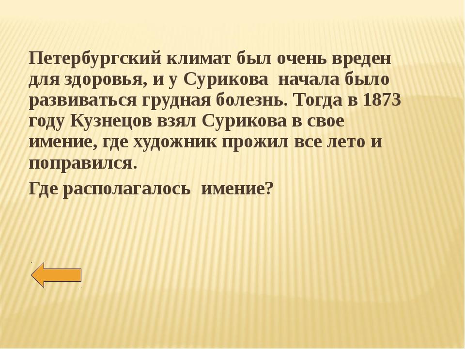 Петербургский климат был очень вреден для здоровья, и у Сурикова начала было...