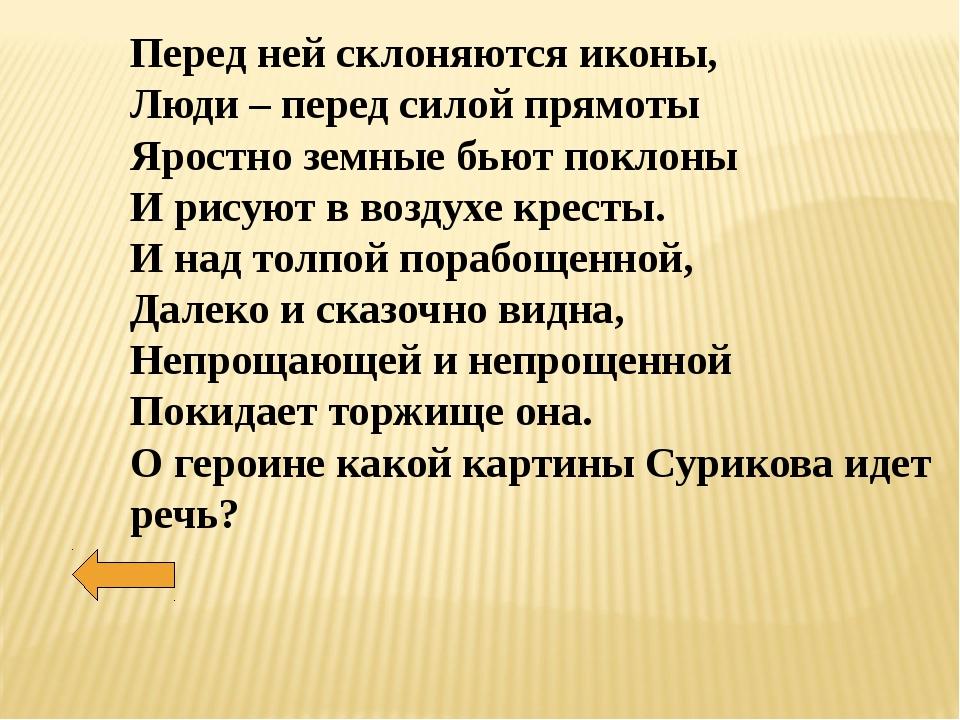 Перед ней склоняются иконы, Люди – перед силой прямоты Яростно земные бьют по...