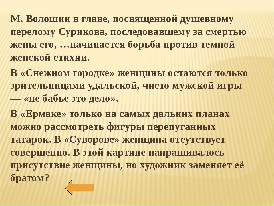 М. Волошин в главе, посвященной душевному перелому Сурикова, последовавшему з...
