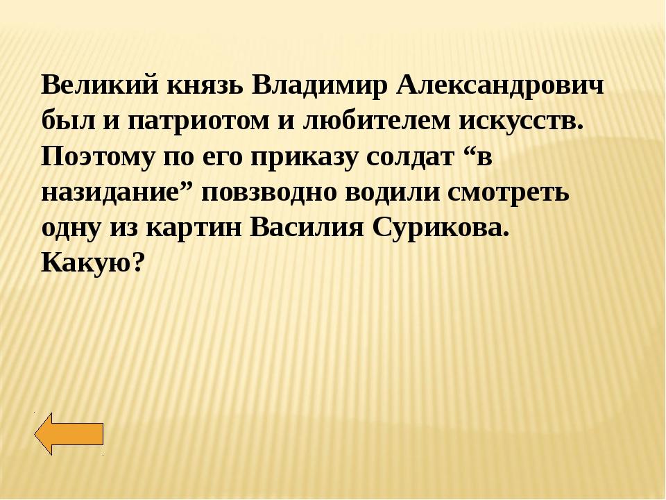 Великий князь Владимир Александрович был и патриотом и любителем искусств. По...