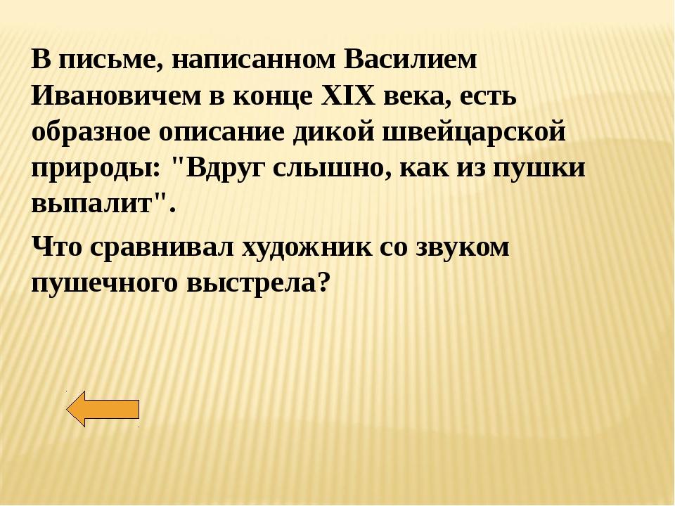 В письме, написанном Василием Ивановичем в конце XIX века, есть образное опис...