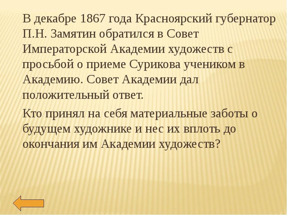 В декабре 1867 года Красноярский губернатор П.Н. Замятин обратился в Совет Им...
