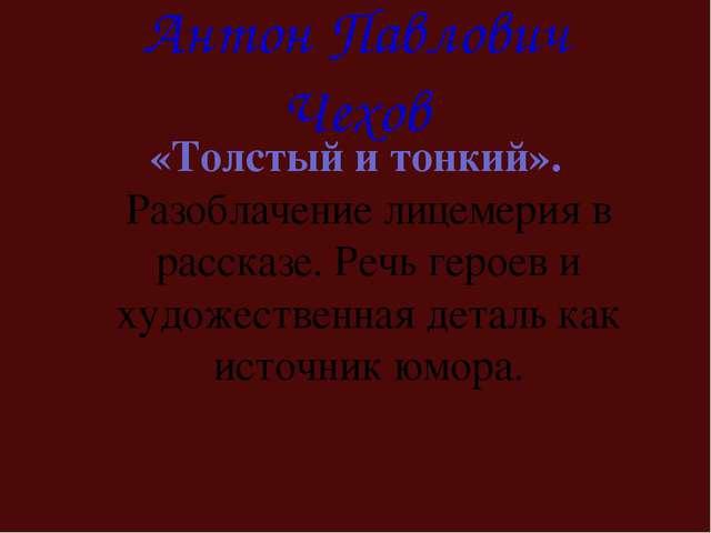 Антон Павлович Чехов «Толстый и тонкий». Разоблачение лицемерия в рассказе. Р...