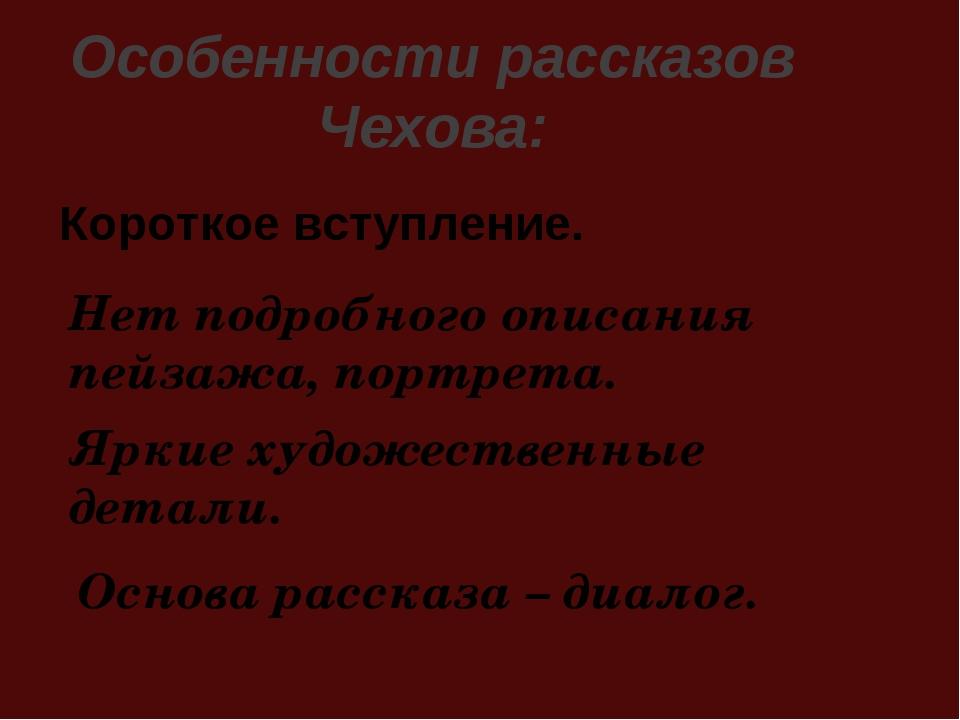 Особенности рассказов Чехова: Короткое вступление. Нет подробного описания пе...