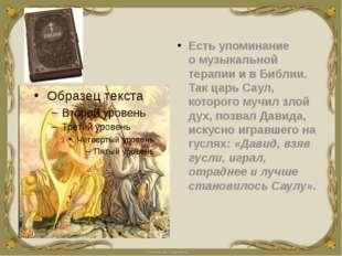 Есть упоминание омузыкальной терапиии в Библии. Так царьСаул, которого му