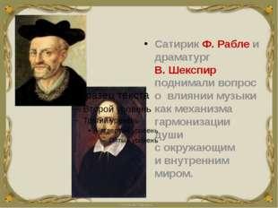 Сатирик Ф.Рабле и драматург В.Шекспир поднимали вопрос о влиянии музыки ка