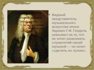 Видный представитель музыкального искусства эпохи барокко Г.Ф.Гендель указы