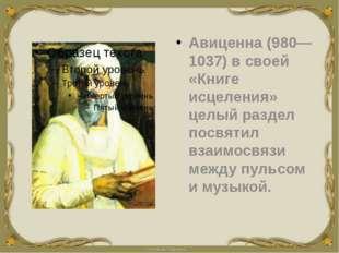 Авиценна (980—1037) в своей «Книге исцеления» целый раздел посвятил взаимосв