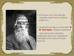 В России об этом методе терапии тоже было хорошо известно. Знаменитый врач и