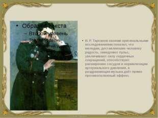 И. Р. Тарханов своими оригинальными исследованиями показал, что мелодии, дос