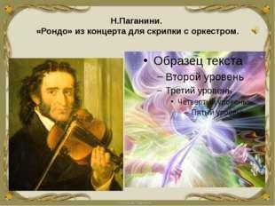 Н.Паганини. «Рондо» из концерта для скрипки с оркестром.