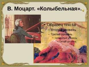 В. Моцарт. «Колыбельная».
