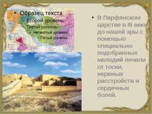 В Парфянском царстве в III веке до нашей эры с помощью специально подобранны