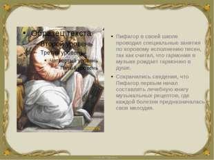 Пифагорв своей школе проводил специальные занятия по хоровому исполнению пе