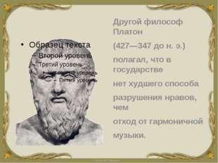 Другой философ Платон (427—347 до н. э.) полагал, что в государстве нет худш