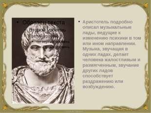 Аристотельподробно описал музыкальные лады, ведущие к изменению психики в т