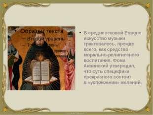 Всредневековой Европе искусство музыки трактовалось, прежде всего, как сред