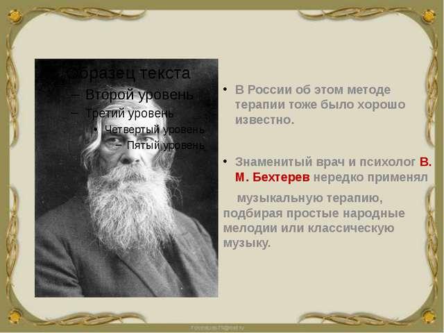 В России об этом методе терапии тоже было хорошо известно. Знаменитый врач и...