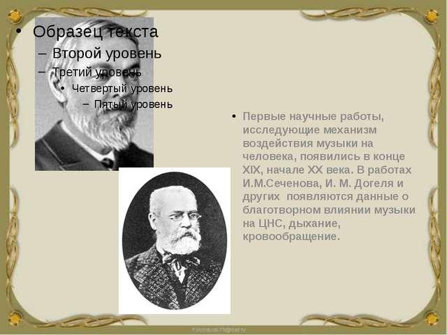Первые научные работы, исследующие механизм воздействия музыки на человека,...