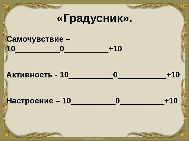 «Градусник». Самочувствие –10__________0__________+10 Активность - 10________...