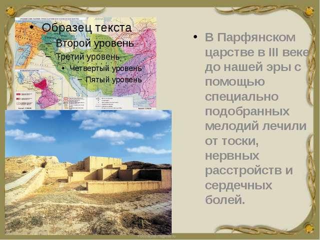 В Парфянском царстве в III веке до нашей эры с помощью специально подобранны...