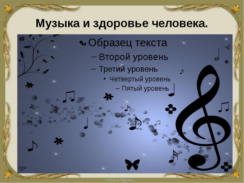 Музыка и здоровье человека.