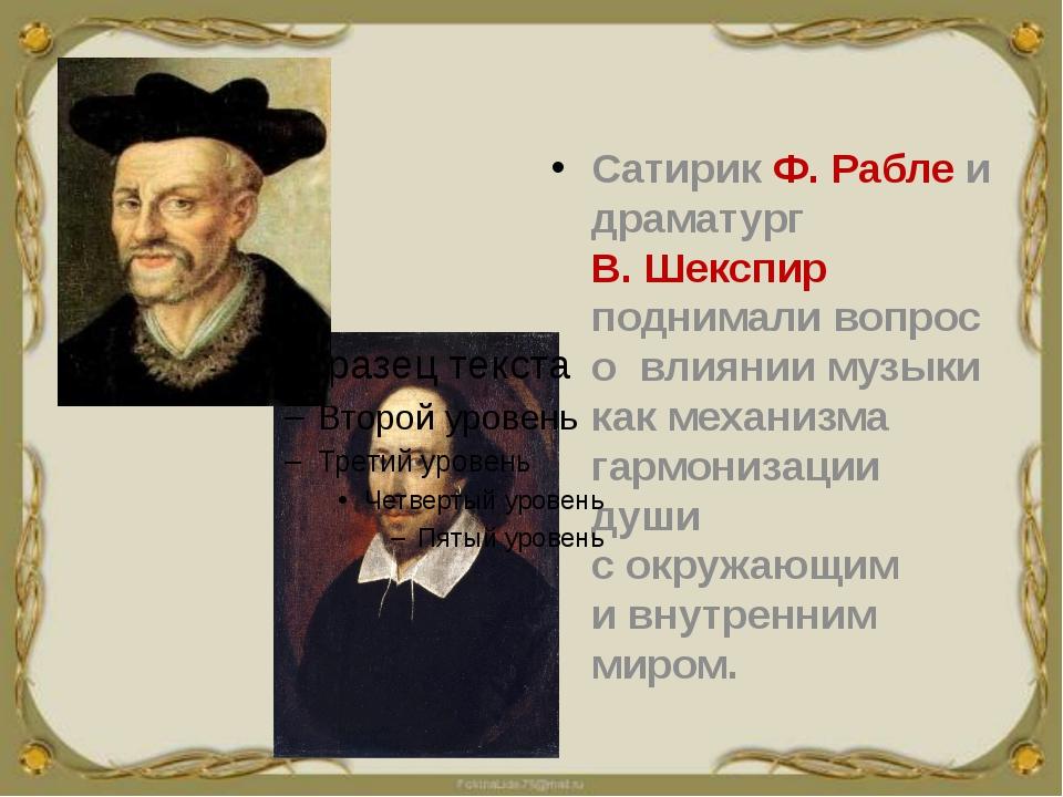 Сатирик Ф.Рабле и драматург В.Шекспир поднимали вопрос о влиянии музыки ка...
