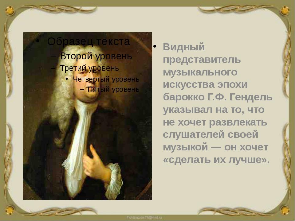 Видный представитель музыкального искусства эпохи барокко Г.Ф.Гендель указы...