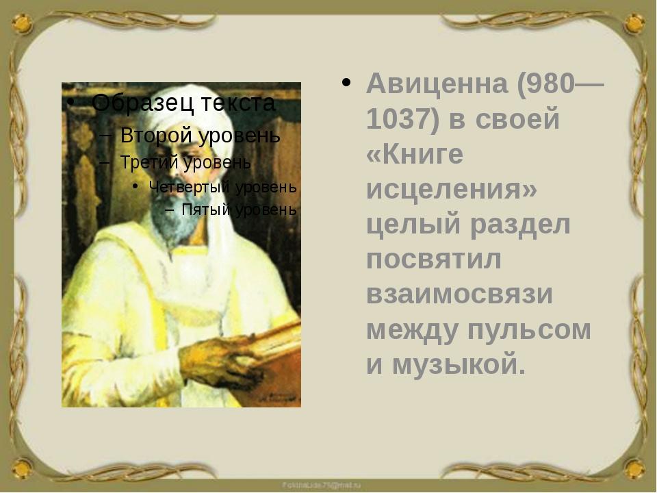 Авиценна (980—1037) в своей «Книге исцеления» целый раздел посвятил взаимосв...