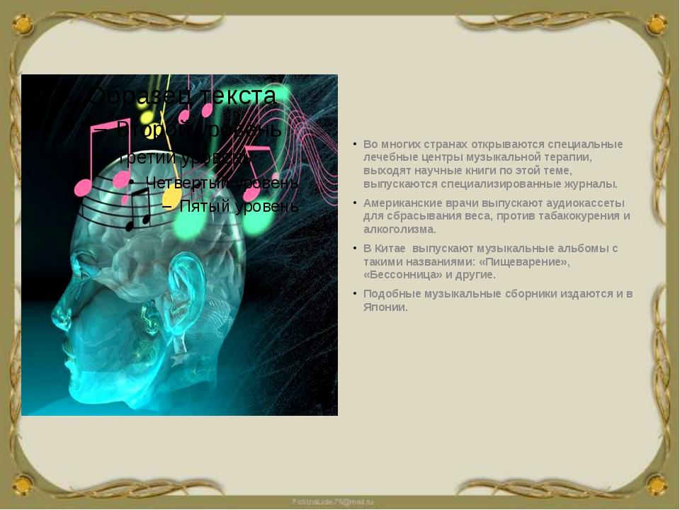 Во многих странах открываются специальные лечебные центрымузыкальной терапи...