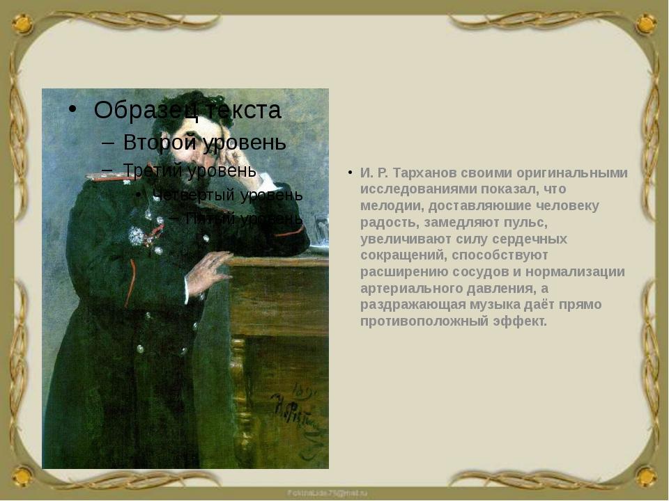 И. Р. Тарханов своими оригинальными исследованиями показал, что мелодии, дос...