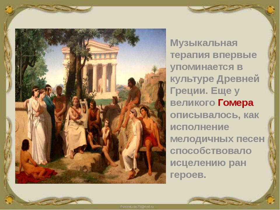 Музыкальная терапиявпервые упоминается в культуре Древней Греции. Еще у вел...