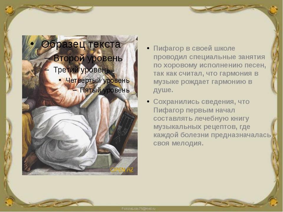 Пифагорв своей школе проводил специальные занятия по хоровому исполнению пе...