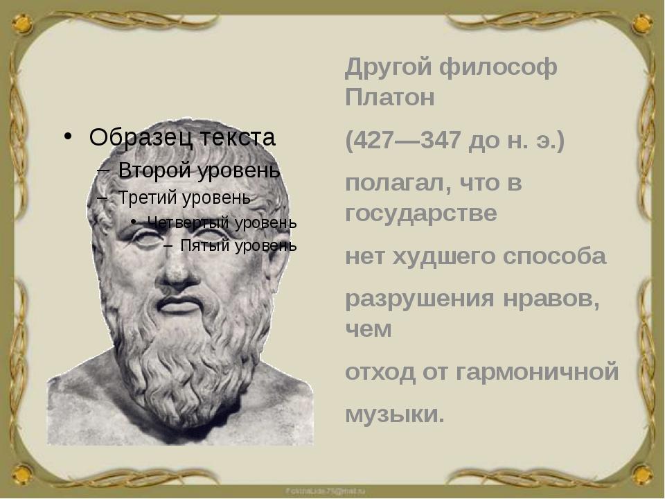 Другой философ Платон (427—347 до н. э.) полагал, что в государстве нет худш...