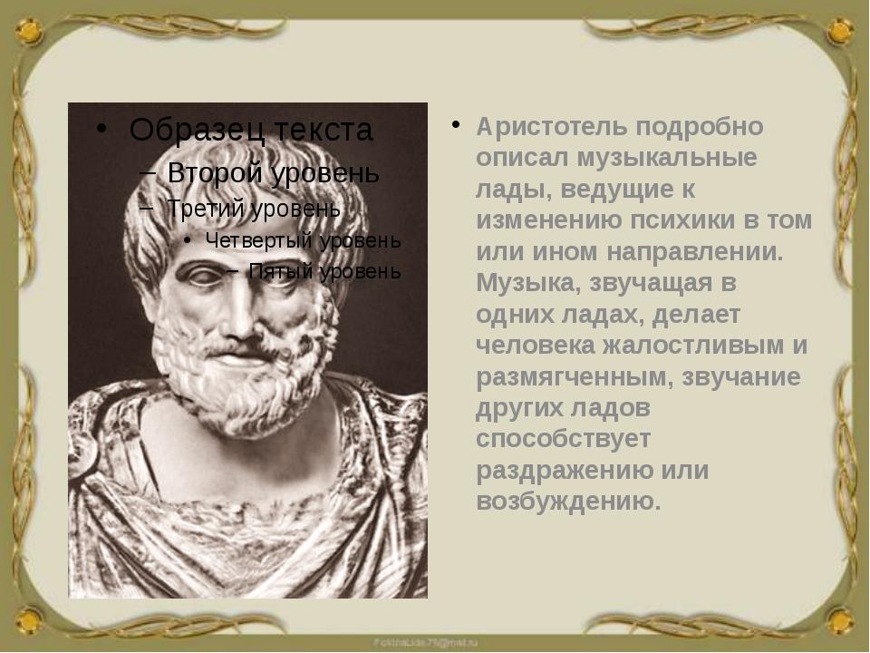 Аристотельподробно описал музыкальные лады, ведущие к изменению психики в т...