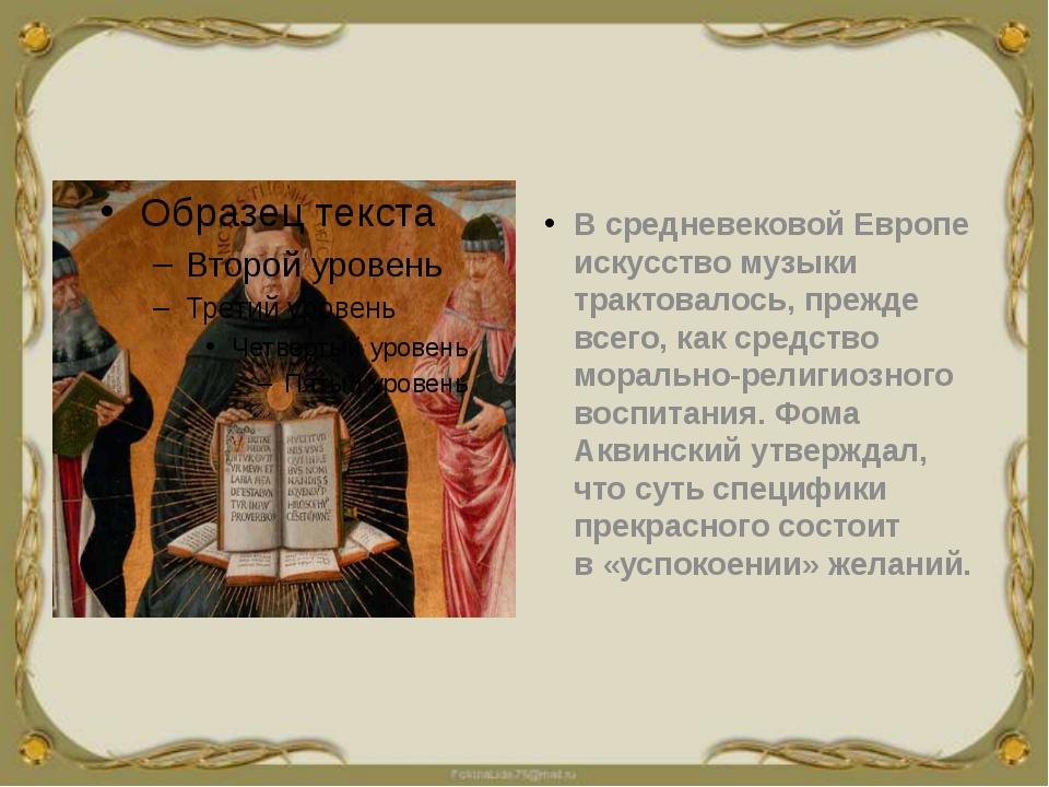 Всредневековой Европе искусство музыки трактовалось, прежде всего, как сред...
