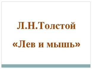 Л.Н.Толстой «Лев и мышь»