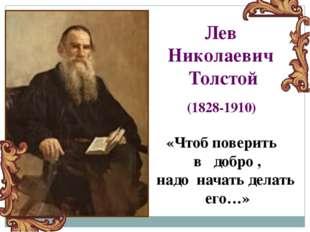 «Чтоб поверить в добро , надо начать делать его…» Лев Николаевич Толстой (182