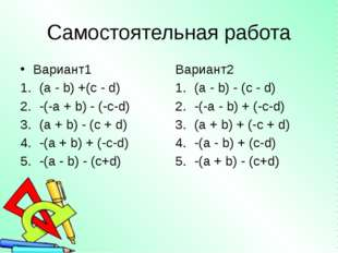 Самостоятельная работа Вариант1 (a - b) +(c - d) -(-a + b) - (-c-d) (a + b) -