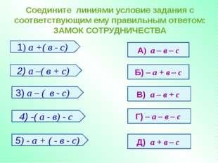 Соедините линиями условие задания с соответствующим ему правильным ответом: З