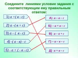 Соедините линиями условие задания с соответствующим ему правильным ответом: 1