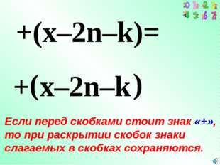 + ( +(x–2n–k)= x–2n–k ) Если перед скобками стоит знак «+», то при раскрытии