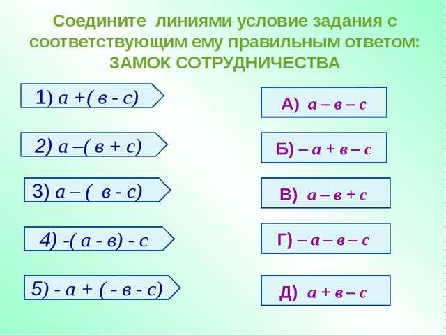 Соедините линиями условие задания с соответствующим ему правильным ответом: З...