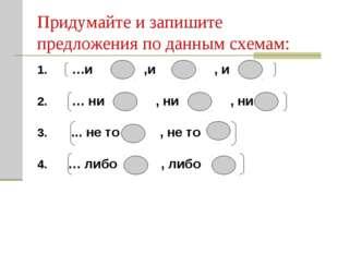 Придумайте и запишите предложения по данным схемам: …и ,и , и … ни , ни , ни