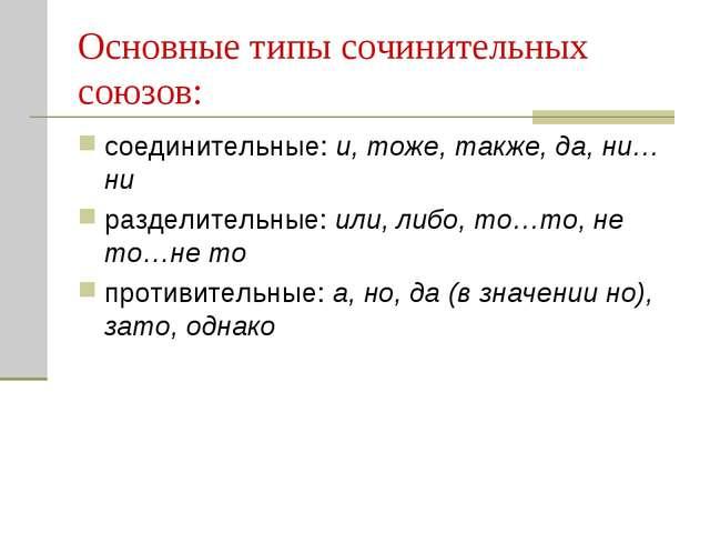 Основные типы сочинительных союзов: соединительные: и, тоже, также, да, ни…ни...