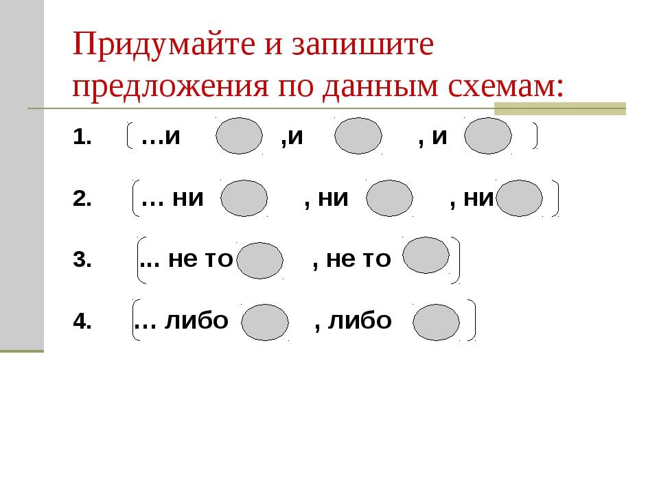 Придумайте и запишите предложения по данным схемам: …и ,и , и … ни , ни , ни...