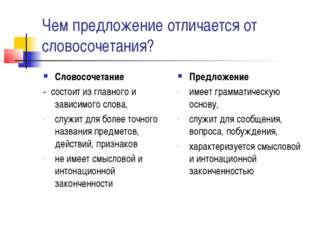 Чем предложение отличается от словосочетания? Словосочетание - состоит из гла
