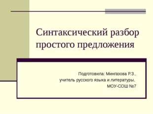 Синтаксический разбор простого предложения Подготовила: Мингазова Р.З., учите